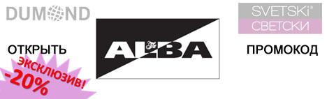 Эксклюзивный промокод ALBA — Скидка 20%!