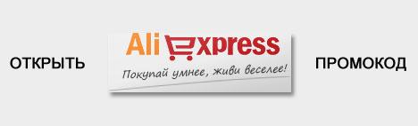 Купоны AliExpress.com — Скидка на выбор!