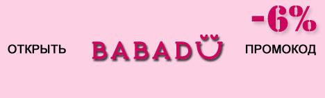 Код на скидку BABADU — 6% на все!