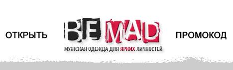 Купон BeMad.ru! Скидка до 70%!