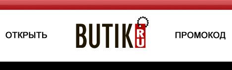 Промокод Butik.ru - 20% скидки!