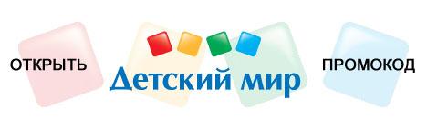 Промокод DetMir.ru - Скидка 5% на все!