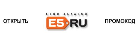 Промокод E5.RU — Бесплатная доставка!
