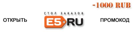 Промокод E5.RU — Скидка 1000 рублей при покупке от 10000 рублей!