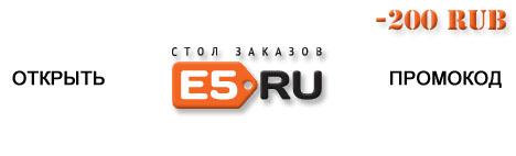 Промокод E5.RU — Скидка 200 рублей при покупке от 600 рублей!