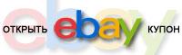 Купон EBAY.com - До 70% скидки!