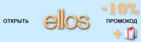 Код акции ELLOS - Скидка 10% и Серебряная сумка в подарок!