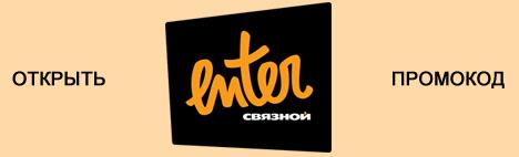 Код скидки ENTER — 100 рублей в подарок!