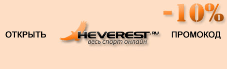 Сертификат Heverest.ru — Скидка 10%!