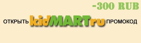 Купон KidMart.ru - Скидка 300 рублей!