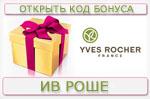 Скидка 35% по коду бонуса Ив Роше Украина!