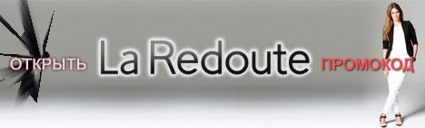 Новые Коды акций La Redoute на подарки и скидки при заказе!