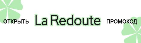Код акции La Redoute — Скидка 500 рублей!
