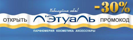 Промокод Летуаль - Скидка 30% на все!