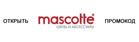 Промокод shop.mascotte.ru — Скидка 10%!