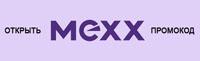 ОТКРЫТЬ ПРОМОКОД MEXX!