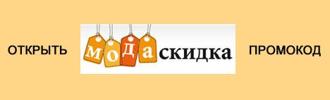 Код акции ModaSkidka.ru — Бесплатная доставка!
