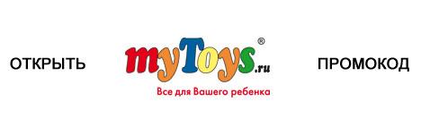 Промокод MyToys.ru - Скидка 15%!