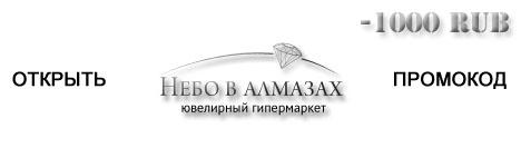 Волшебное слово Небо в Алмазах — 1000 рублей скидки! (при покупке от 15000 рублей)