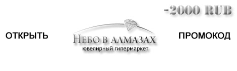 Волшебное слово Небо в Алмазах — 2000 рублей скидки! (при покупке от 30000 рублей)