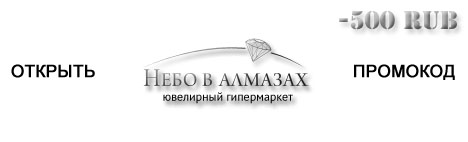 Волшебное слово Небо в Алмазах — 500 рублей скидки! (при покупке от 7000 рублей)