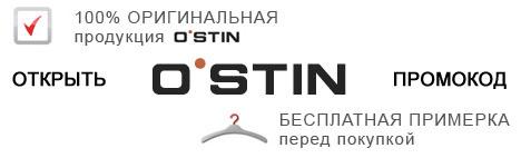 Промо-код OSTIN — Бесплатная доставка!