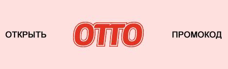 Код акции ОТТО - 20% скидки на все!