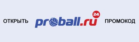 ProBall.ru промо-код — Скидка 7% на заказ!
