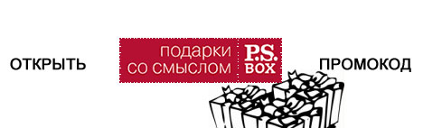 Кодовое слово P.S.BOX — Скидка 3% на ЛЮБОЙ сертификат!