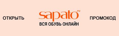 Новый промо-код Сапато - Скидка 200 рублей!