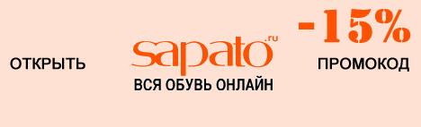 Промокод Sapato.ru — Скидка 15% на все!
