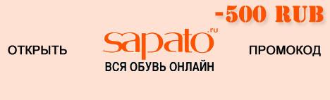 Промокод Сапато — Скидка 500 рублей на новинки!