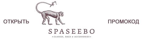 Бонусная карта Spaseebo — Скидка 10%!