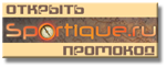 Секретное слово Sportique - Скидка 5%!