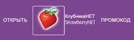 Купон StrawberryNET - Скидка 10$ при покупке от 25$!