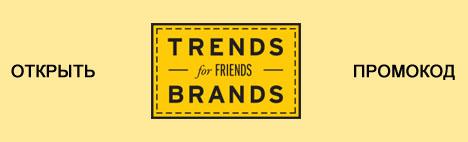 Код скидки TrendsBrands.ru — 10% скидки на новинки!