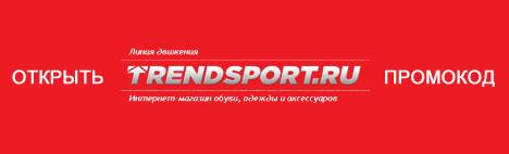Промокод TrendSport.ru - Скидка 8%!