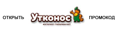 Промокод Утконос — 10% скидки на ЛЮБОЙ заказ!