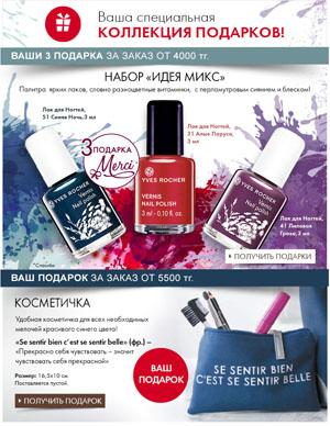 Пятый ПАР Ив Роше Казахстан - Март 2015!