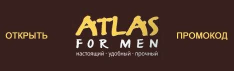 Промокоды AtlasForMen.ru - Подарки и скидки!