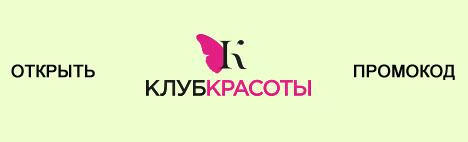 Промокод КлубКрасоты.рф — Скидка от 100 до 1000 рублей!