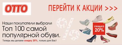 Акция OTTO — Скидка от 20% на обувь!