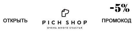 Промокод PichShop — Скидка 5%!