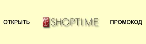 Промокод ShopTime - 25% скидки!