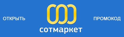 Промокод SotMarket.ru! 100 рублей в подарок!