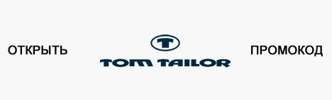 Промокод Tom-Tailor-Online.ru - 25% скидки!