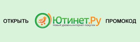 Сертификат Ютинет.Ру — 500 рублей!
