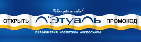 Промокод Летуаль — Скидка 25% на все!