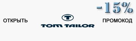 Промокод Tom Tailor — Скидка 15% при покупке от 5000 рублей!