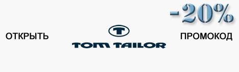 Промокод Tom Tailor — Скидка 20% при покупке от 8000 рублей!